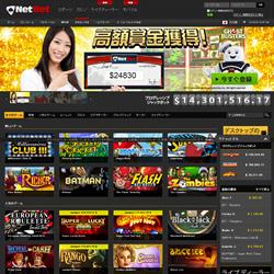 ネットベットカジノ (NETBET CASINO)